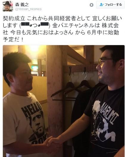 20160611-01yossan